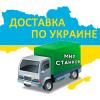 Доставка-по-Украине